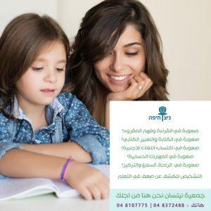 אבחונים לילדים בערבית חיפה
