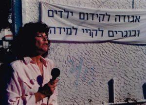 1989 - גאולה פרידמן בטקס חניכת הקומה השנייה בדיור ההכשרה